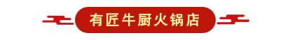 【广州·天河】「有匠牛厨」天河黄村店|任性开涮~99元抢价值241元4人餐=锅底+鲜嫩肉+肥牛+胸口油+熟牛腩等~人均30+顺德食客都来稳食! 4人餐