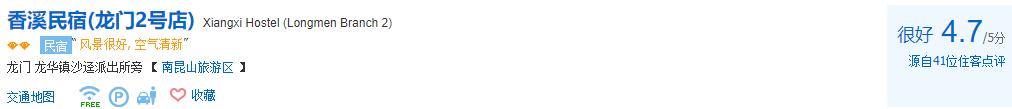 【惠州·龙门】坐40分钟竹筏~探秘600年历史神秘古堡~299住古香古色香溪民宿~全年周末不加价!早餐午餐景区全包! 香溪民宿大床或双床房