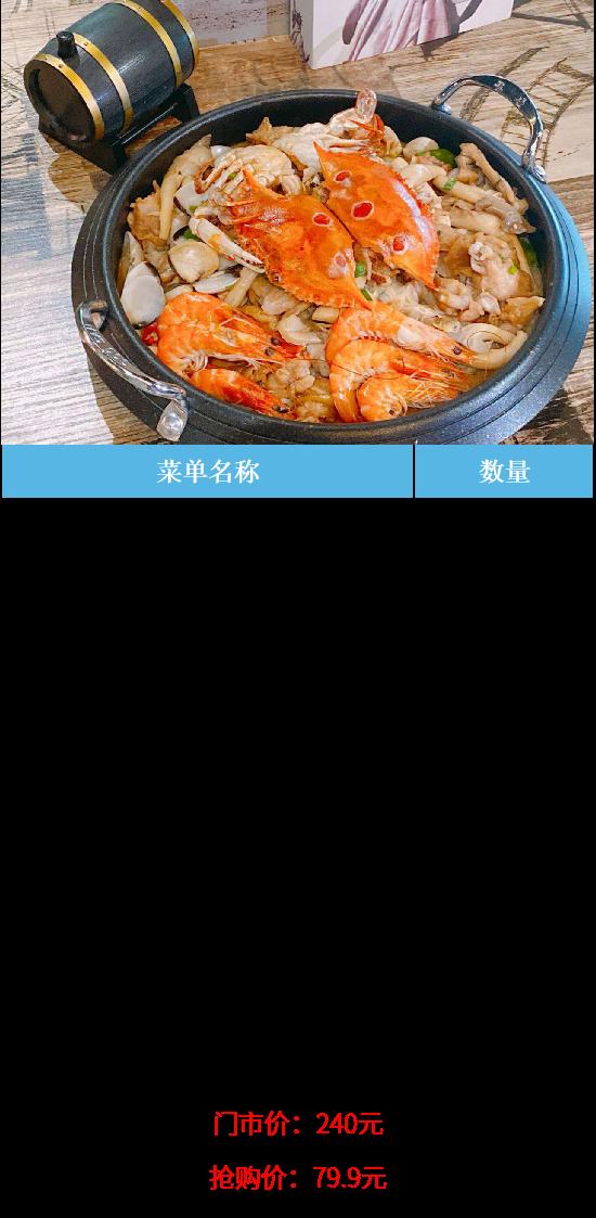 【佛山·禅城·祖庙】吸晴大长腿强势来袭!仅79.9元抢门市价240元蛙爱尚鱼鲜菇炖蛙煲2人套餐=牛蛙+海鲜菇+秀珍菇+白贝+基围虾等~ 79.9元海鲜套餐