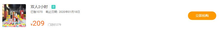 【广州•海珠区•保利广场】11000㎡蹦床公园~解锁「夏季玩耍新姿势」~49.9元/69.9元/138元抢乐拍拍上午场/夜场/下午场双人门票 69.9元套餐