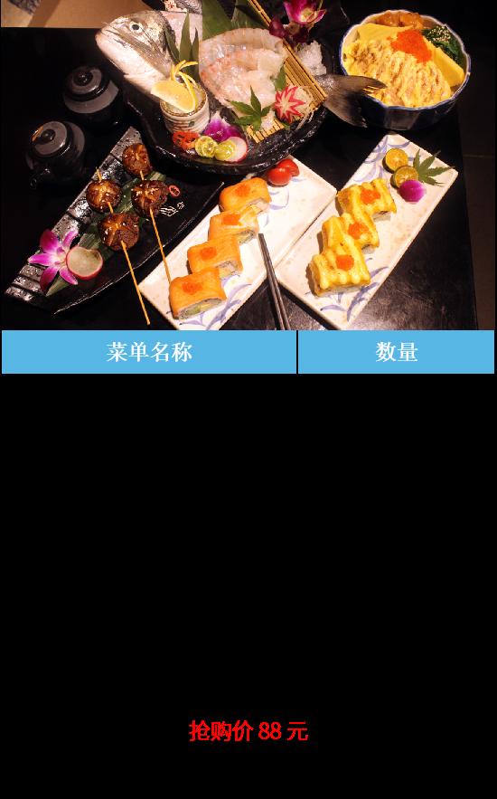 【广州·海珠区·江南西】88元抢活造2人餐~刺身料理一应俱全!足足半条的鲷鱼活造+火炽三文鱼/火炽蟹脚盖饭+三文鱼卷+芝士虾卷等 二人餐