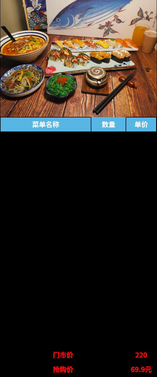 【广州·禾美即做寿司·5店通用】满口都是大海的味道~仅69.9元抢门市价220元禾美寿司双人餐=火炙鳗鱼卷+三文鱼+帝王蟹+蟹肉手握+ 泡菜肥牛乌冬面+泡椒鱼皮&海草+鳗鱼卷+黄希鲮鱼+螺肉+吞拿鱼等 69.9元套餐