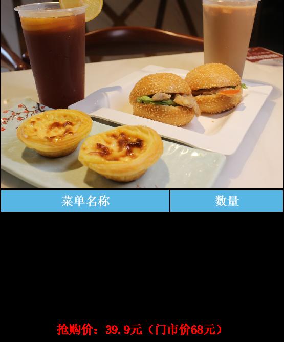 广州3店通用 | 一口带你体验香港老味道~39.9元享门市价68元「潮点港式」双人下午茶套餐=迷你鸡扒包+蛋挞+冻柠茶+冻奶茶~ 双人下午茶套餐