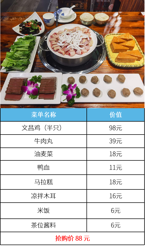 【广州·番禺区·3店通用】每一口都是夏天的味道~仅88元抢门市价214元鑫华坊文昌椰子鸡2人套餐~地道文昌鸡+牛肉丸+鸭血等 88元套餐